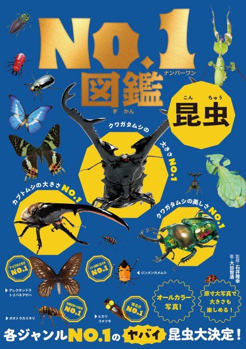 『昆虫No.1図鑑』